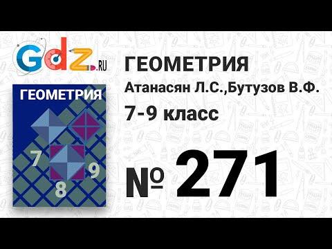 № 271 - Геометрия 7-9 класс Атанасян