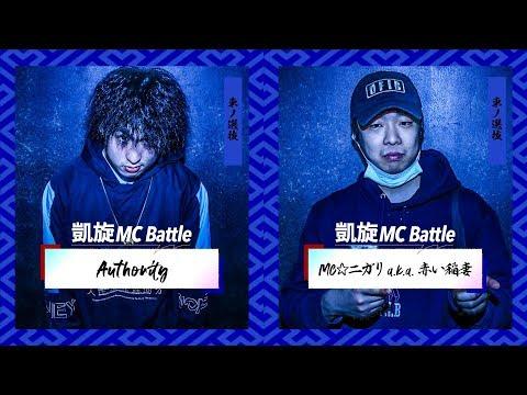 Authority.vs.MC☆ニガリa.k.a赤い稲妻.凱旋MC battle東西選抜春ノ陣2019.準決勝