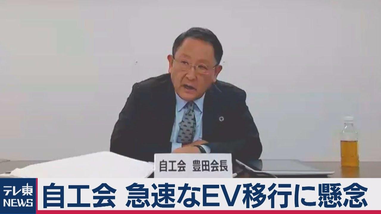 自工会 豊田会長が全面EV移行に懸念 小泉環境大臣「脱炭素への考えは同じ」