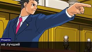 [Ace Attorney] Спор в параллельной вселенной