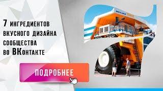видео Нужен дизайн группы в контакте? Заказывайте у НАС! СКИДКА при заказе в Барнауле!