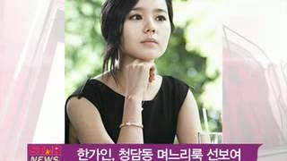 [Y-STAR] 'han ga in', movie still picture (한가인, 청담동 며느리룩 선보여)