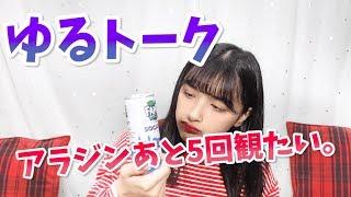 【ゆるトーク】ソカタって知ってる?
