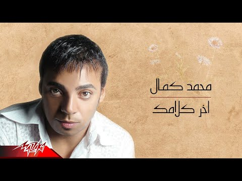 Mohamed Kamal - Akher Klamak | محمد كمال - اخر كلامك