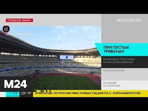 Олимпиада в Токио может состояться без зрителей - Москва 24