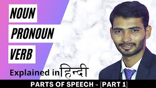 Parts Of Speech | Part-1 | Noun, Pronoun and Verb | India Learns | Learn In Hindi | Episode 2