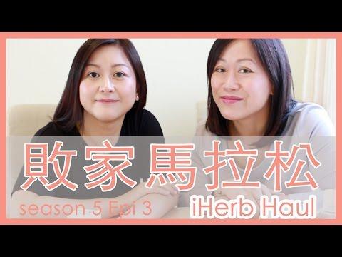 敗家馬拉松 Season 5 |epi# 3 iHerb Haul