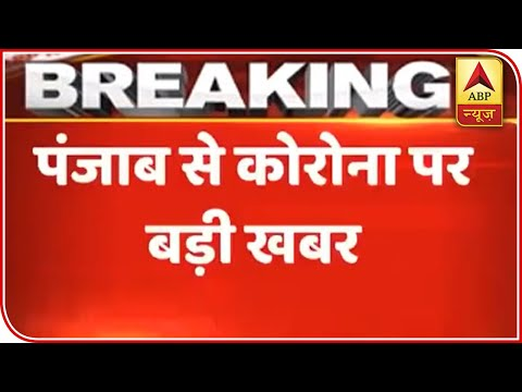 Big Decisions On Lockdown In Punjab And Chandigarh | ABP News