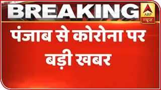Big Decisions On Lockdown In Punjab And Chandigarh   ABP News