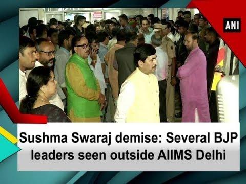 Sushma Swaraj demise: Several BJP leaders seen outside AIIMS Delhi