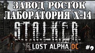 S.T.A.L.K.E.R. LOST ALPHА - ЗАВОД РОСТОК ЛАБОРАТОРИЯ X-14 / ПРОХОЖДЕНИЕ LOST ALPHA (Lost Alpha) #9