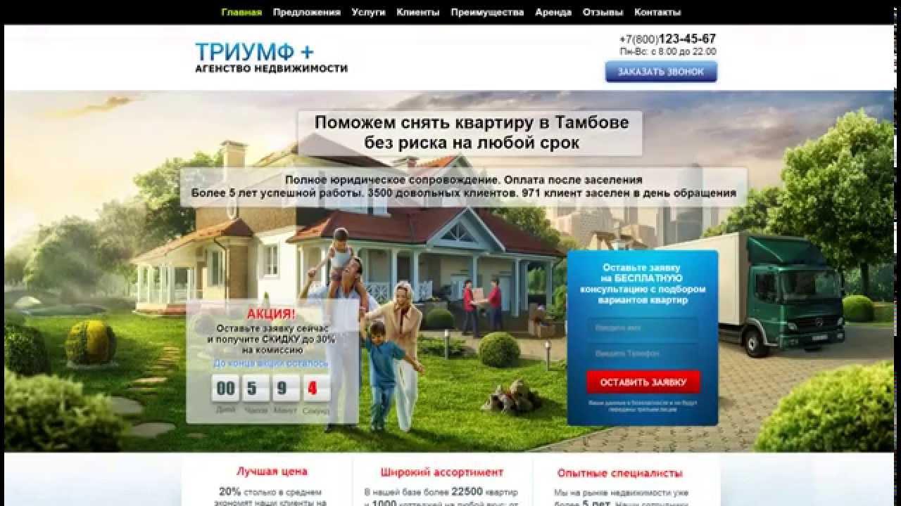 Программы Для Недвижимости Сбор Информации