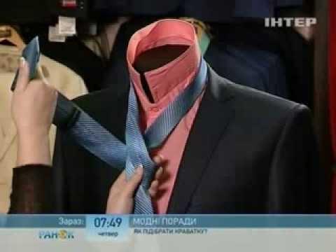 С какой рубашкой носить галстук?