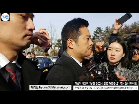 문정권 민낯과 비리의혹 탄압에 울분 삼키며 당당하고 용기있게 국민께 보고하며 출두하는 김태우수사관.