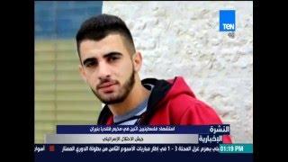 النشرة الإخبارية - استشهاد فلسطينيين أثنين في مخيم قلنديا بنيران جيش الاحتلال الإسرائيلي