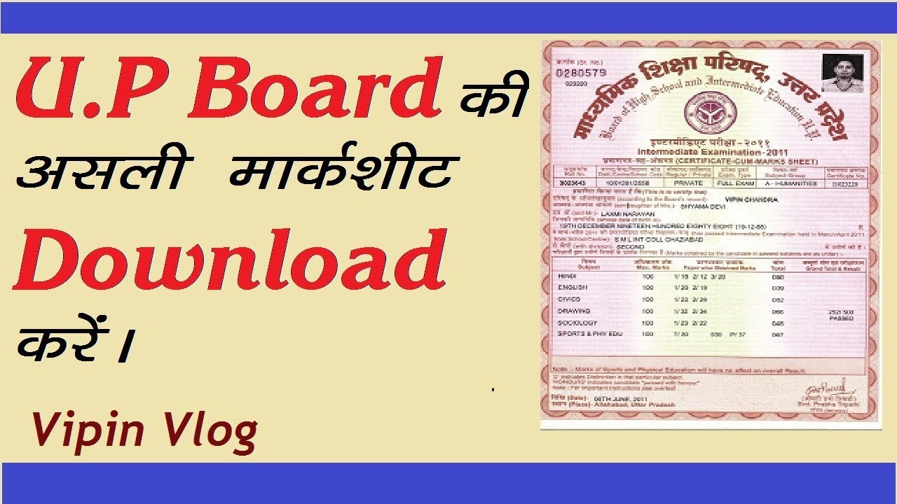 Up board high school original marksheet download  UP Board