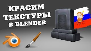 Blender 2 8 Tutorial : Texture Painting with Stencil & Mask