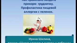 Как правильно вводить прикорм грудничку. Профилактика пищевой аллергии.(http://shkola-pediatra.ru/ -полезная информация по уходу, грудному вскармливанию, лечению и развитию ребенка, здоровью..., 2014-11-14T06:49:40.000Z)
