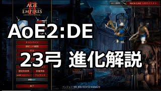 【AoE2:DE】23弓オーダーを解説してゆく
