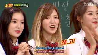 rED VELVET KNOWING BROTHERS РУС САБ