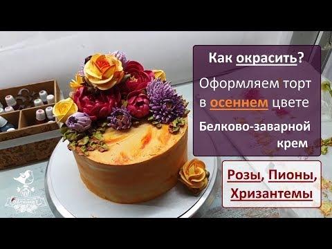 Оформляем торт в осеннем цвете. Как окрасить БЗК? Белково-заварной крем.