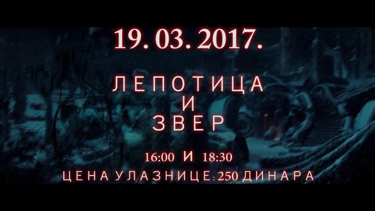 Биоскоп 19. 3. 2017.