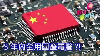 20191211a | 聲音節目 | 3年內全用國產電腦?!,中國晶片市佔率低到嚇人