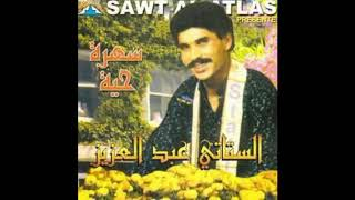 عبد العزيز الستاتي أغاني زمان 1986 ♪♪♪ خليني عليك الايم ♪♪♪ Abdelaziz Stati