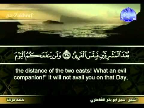 COMPLETE QURAN - Juz 25 - Recited By Sheikh Abu Bakr Al Shatri