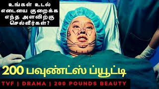 200 Pounds Beauty - 2006 | தமிழில் | Tamil Dubbed | Movie Story line | Movies Explained in Tamil