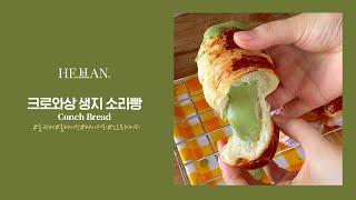 [빙글빙글 소라빵] - 홈베이킹, 소라빵, 크로와상…