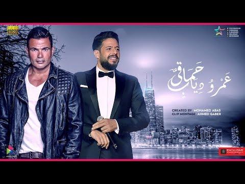 حصريا : كليب ديويتو عمرو دياب ومحمد حماقى    Duet Clip Amr Diab Ft Hamaki - Titanic Movie Story 2019