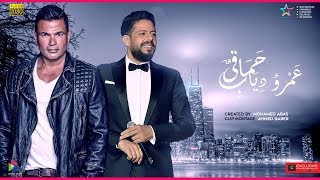 حصريا : كليب ديويتو عمرو دياب ومحمد حماقى  | Duet Clip Amr Diab Ft Hamaki - Titanic Movie Story 2019