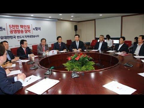 2017년9월18일 자유한국당 북핵위기대응특위 전체회의