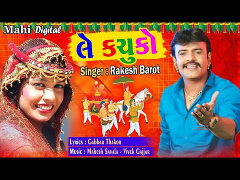 Rakesh Barot New Song 2018 ||Le Kachuko || Gabbar Thakor Best New Song