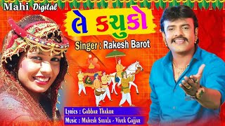 Rakesh Barot New Song 2018 || Le Kachuko || Gabbar Thakor Best New Song