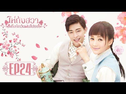 [ซับไทย]ซีรีย์จีน | ไห่ถังฮวา แค้นรักวันฝนโปรย(Blossom in Heart) | EP.24 Full HD | ซีรีย์จีนยอดนิยม
