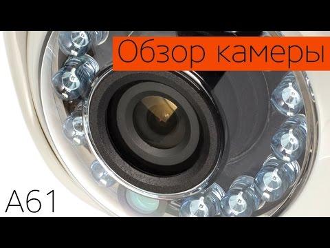 видео: Обзор видеокамеры novicam a61