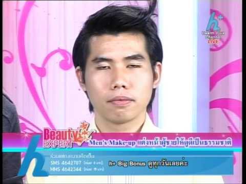 รายการ Beauty Expert 15/05/55 [4/5]