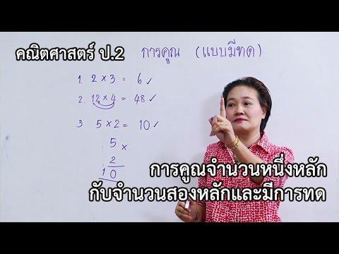 คณิตศาสตร์ ป.2 การคูณจำนวนหนึ่งหลักกับจำนวนสองหลักและมีการทด ครูอัญชลี สุกใส