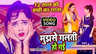 #VIDEO - मुझसे गलती हो गई | Manisha Aanand | Mujhse Galti Ho Gai | Bhojpuri New Song 2021