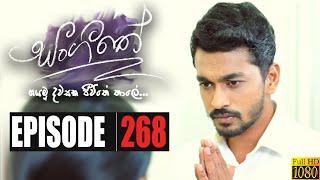 Sangeethe | Episode 268 19th February 2020 Thumbnail