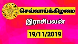 19.11.2019   இன்றைய ராசி பலன்   Ndraya Rasi Palan