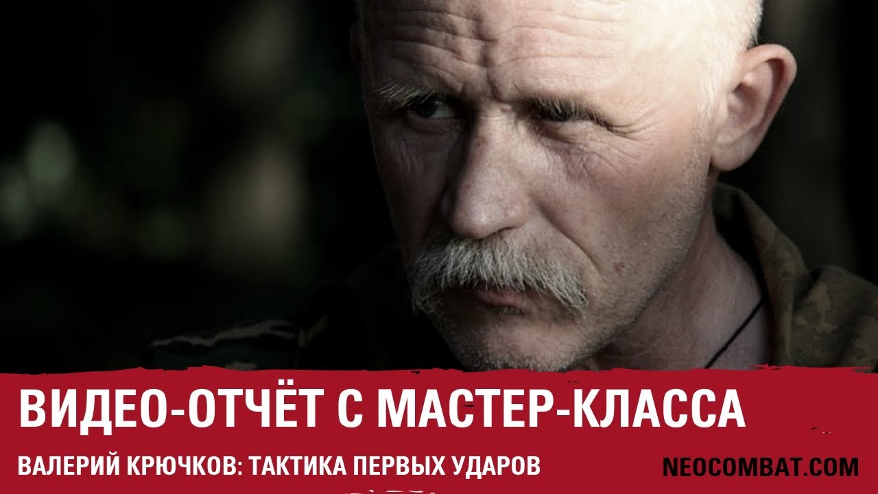 МАСТЕР-КЛАСС: Тактика первых ударов. Валерий Крючков ...