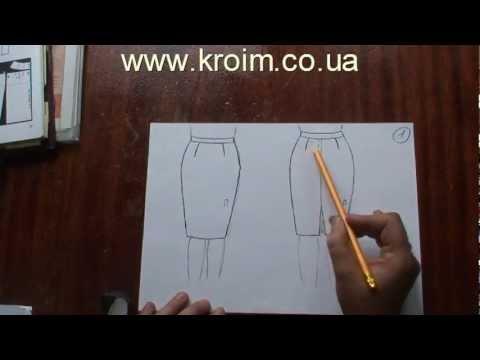 Прямая юбка зауженая к низу  и  разрезом на спинке