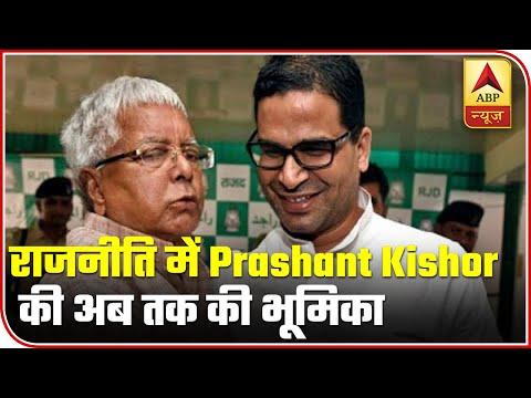 Prashant Kishor's I-PAC