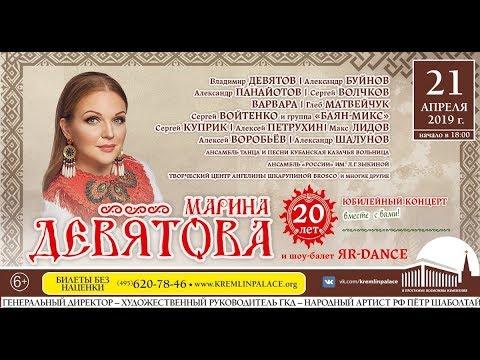 Юбилейный концерт Марины Девятовой в Государственном Кремлевском дворце \