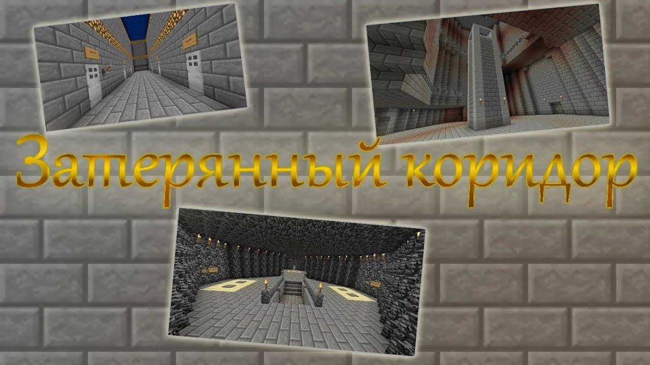 карты майнкрафт 1.7.2 на прохождение на русском #11