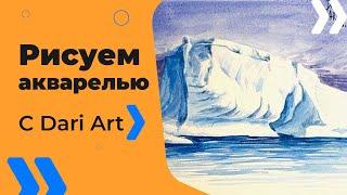 Видео урок! Рисуем акварелью Айсберг! #Dari_Art