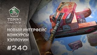 ТАНКИ ОНЛАЙН Видеоблог №240